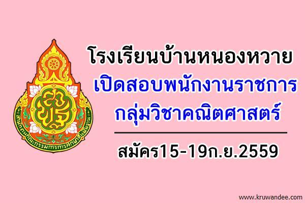 โรงเรียนบ้านหนองหวาย เปิดสอบพนักงานราชการครู สมัคร15-19ก.ย.2559