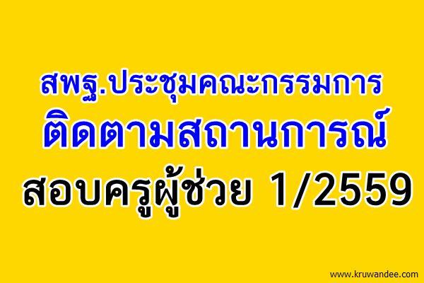 ประชุมคณะกรรมการติดตามสถานการณ์สอบครูผู้ช่วย 1/2559