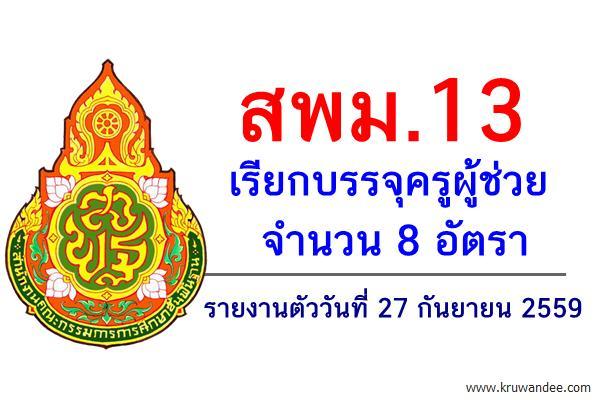 สพม.13 เรียกบรรจุครูผู้ช่วย จำนวน 8 อัตรา รายงานตัววันที่ 27 กันยายน 2559