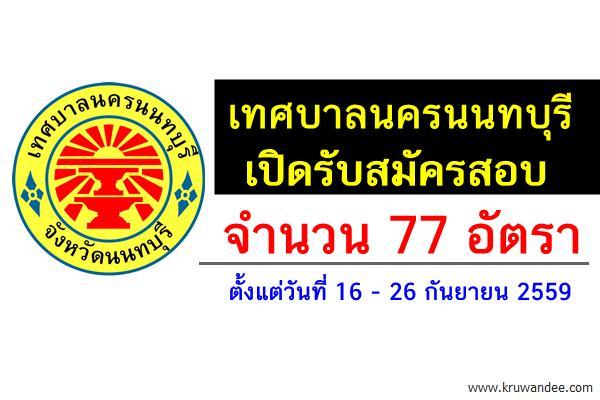 เทศบาลนครนนทบุรี เปิดรับสมัครสอบเป็นพนักงานจ้าง 77 อัตรา