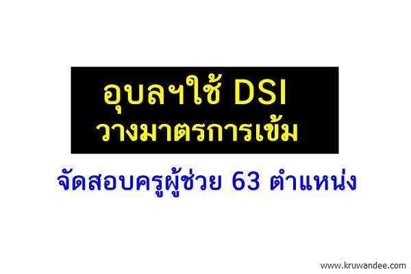 อุบลฯใช้ DSI วางมาตรการเข้มจัดสอบครูผู้ช่วย 63 ตำแหน่ง