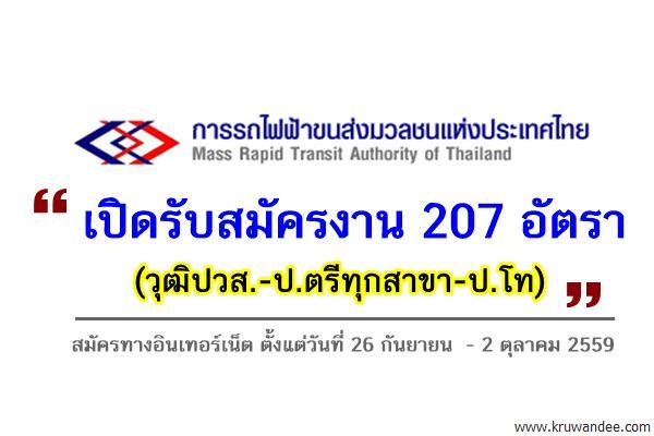 การรถไฟฟ้าขนส่งมวลชนแห่งประเทศไทย เปิดสอบเข้าทำงาน 207 อัตรา (วุฒิปวส.-ป.ตรีทุกสาขา-ป.โท)