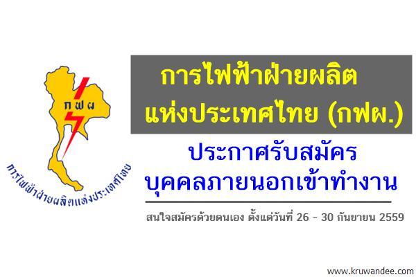 การไฟฟ้าฝ่ายผลิตแห่งประเทศไทย (กฟผ.) รับสมัครบุคคลภายนอกเข้าทำงาน สมัคร 26-30ก.ย.2559