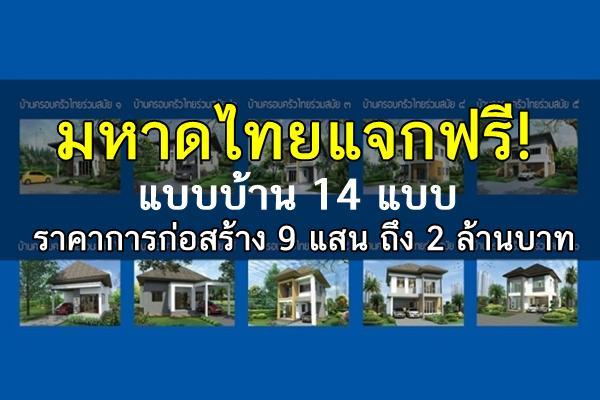 มหาดไทยแจกฟรี! แบบบ้าน 14 แบบ ราคาการก่อสร้าง 9 แสน ถึง 2 ล้านบาท
