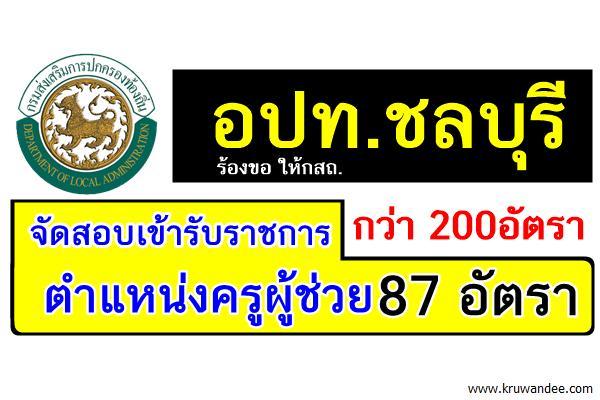 อปท.ชลบุรี เผยตำแหน่งว่าง สอบบรรจุเข้ารับราชการ ตำแหน่งครูผู้ช่วย 87 อัตรา