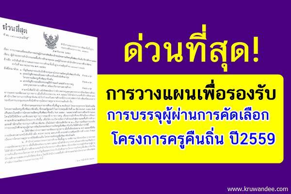 ด่วนที่สุด! การวางแผนเพื่อรองรับการบรรจุผู้ผ่านการคัดเลือกโครงการครูคืนถิ่น ปี2559