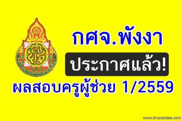 กศจ.พังงา ประกาศแล้ว! ผลสอบครูผู้ช่วย 1/2559