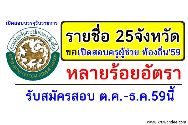 25จังหวัดเปิดสอบครูผู้ช่วย ท้องถิ่น ปี2559 หลายร้อยอัตรา