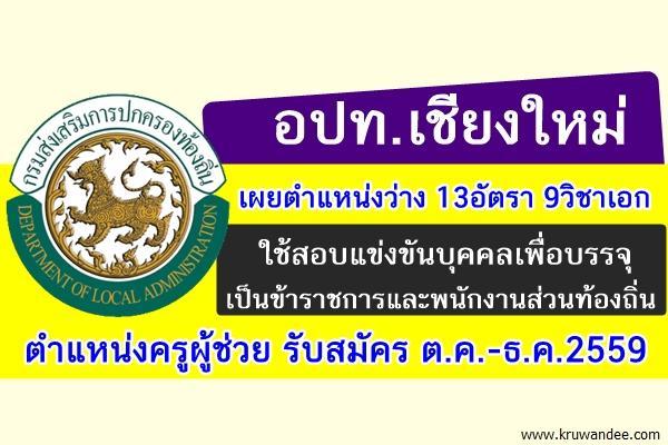 อปท.เชียงใหม่ เผยตำแหน่งว่างร้องขอฯ สอบครูผู้ช่วยท้องถิ่น ปี2559 จำนวน 13อัตรา 9วิชาเอก