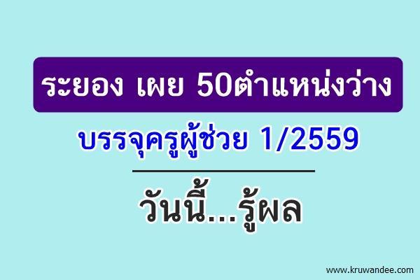 ระยอง เผย50ตำแหน่งว่าง บรรจุครูผู้ช่วย 1/2559