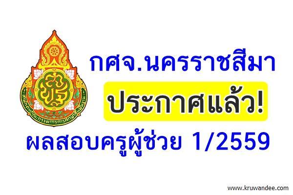 กศจ.นครราชสีมา ประกาศผลสอบครูผู้ช่วย 1/2559