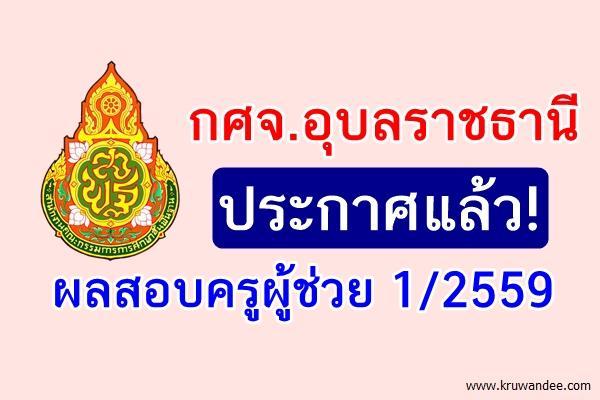 กศจ.อุบลราชธานี ประกาศผลสอบครูผู้ช่วย 1/2559