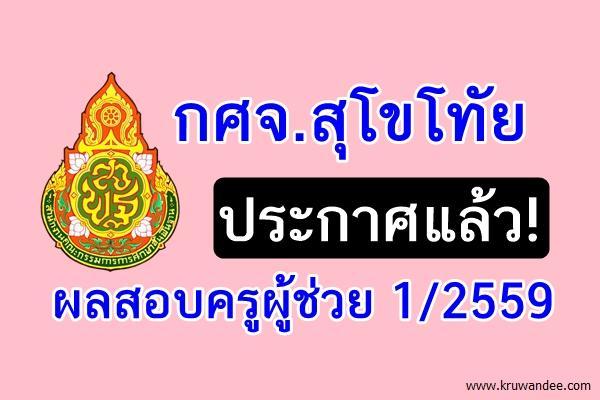 กศจ.สุโขทัย ประกาศผลสอบครูผู้ช่วย 1/2559