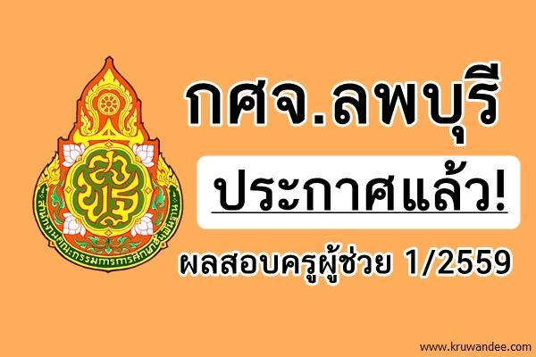 กศจ.ลพบุรี ประกาศผลสอบครูผู้ช่วย 1/2559