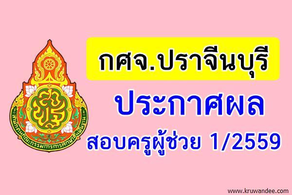 กศจ.ปราจีนบุรี ประกาศผลสอบครูผู้ช่วย 1/2559