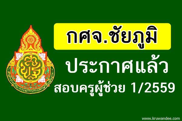 กศจ.ชัยภูมิ ประกาศผลสอบครูผู้ช่วย 1/2559