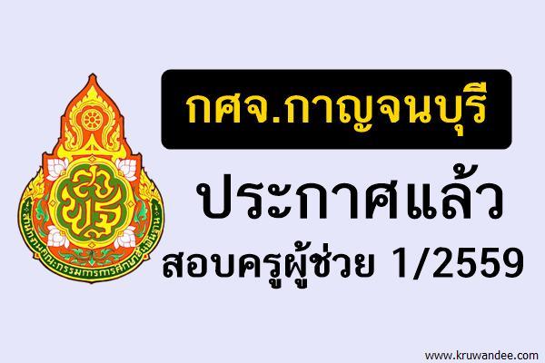 กศจ.กาญจนบุรี ประกาศผลสอบครูผู้ช่วย 1/2559