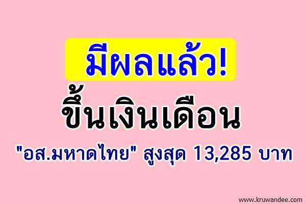 """มีผลแล้ว! ขึ้นเงินเดือน """"อส.มหาดไทย"""" สูงสุด 13,285 บาท"""