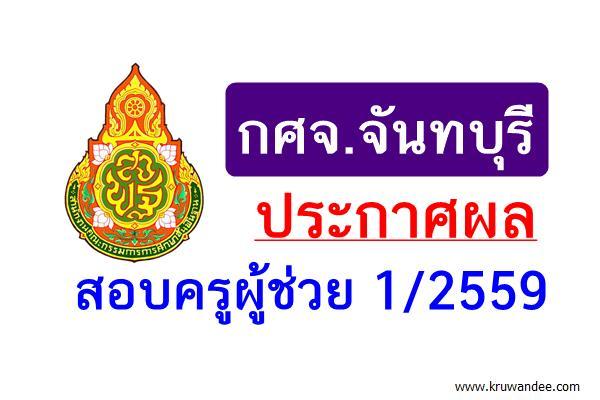กศจ.จันทบุรี ประกาศผลสอบครูผู้ช่วย 1/2559