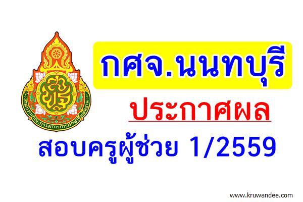 กศจ.นนทบุรี ประกาศผลสอบครูผู้ช่วย 1/2559