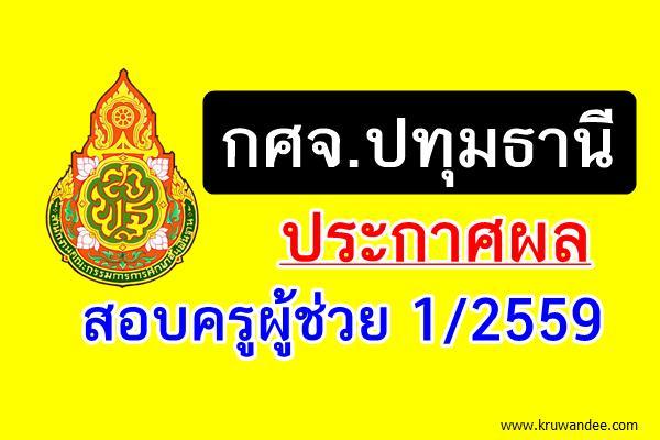 กศจ.ปทุมธานี ประกาศผลสอบครูผู้ช่วย 1/2559