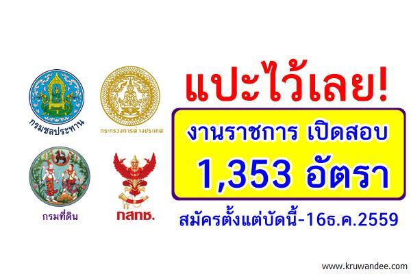 มาแล้ว! งานราชการ เปิดสอบ 1,353 อัตรา สมัครตั้งแต่บัดนี้-16ธ.ค.2559