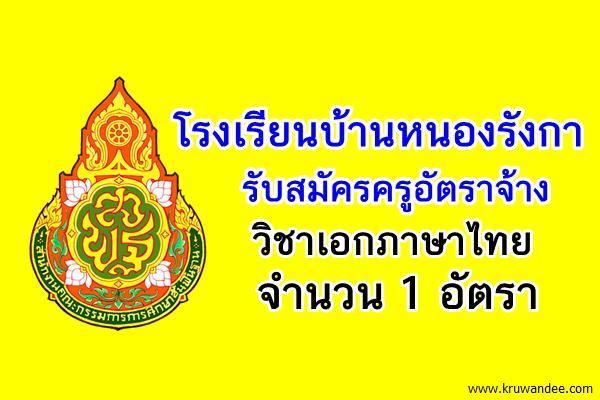 โรงเรียนบ้านหนองรังกา รับสมัครครูอัตราจ้าง(ภาษาไทย) จำนวน 1 อัตรา