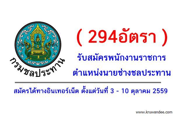(294อัตรา)กรมชลประทาน รับสมัครพนักงานราชการ ตำแหน่งนายช่างชลประทาน