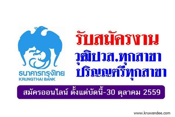 ด่วน! ธนาคารกรุงไทย รับสมัครบุคคลเข้าทำงาน วุฒิปวส.ทุกสาขา-ปริญญาตรีทุกสาขา