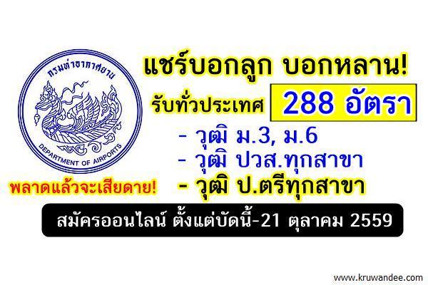 พลาดแล้วจะเสียดาย! (รับทั่วประเทศ 288อัตรา) กรมท่าอากาศยาน สมัครออนไลน์ 7-21ต.ค.2559