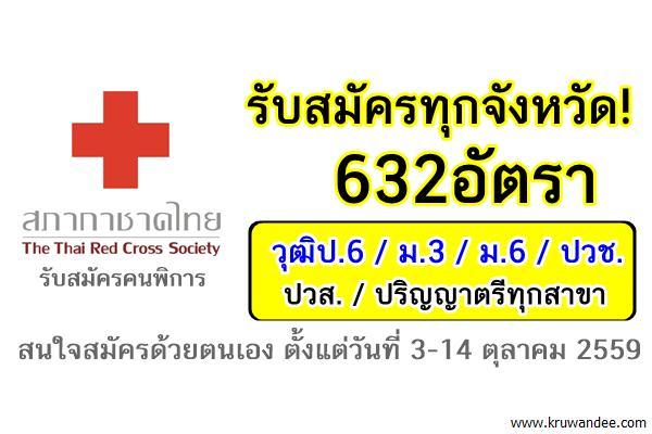 รับสมัครทุกจังหวัด! 632อัตรา สภากาชาดไทย วุฒิป.6 ม.3 ม.6 ปวช. ปวส. ปริญญาตรีทุกสาขา