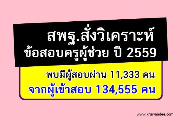 สพฐ.สั่งวิเคราะห์ข้อสอบครูผู้ช่วย ปี 2559