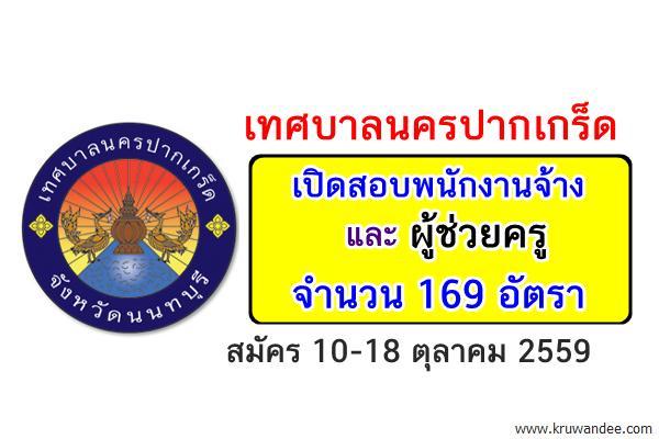 ( รับเยอะ 169 อัตรา ) เทศบาลนครปากเกร็ด เปิดสอบพนักงานจ้าง และผู้ช่วยครู สมัคร10-18ต.ค.2559