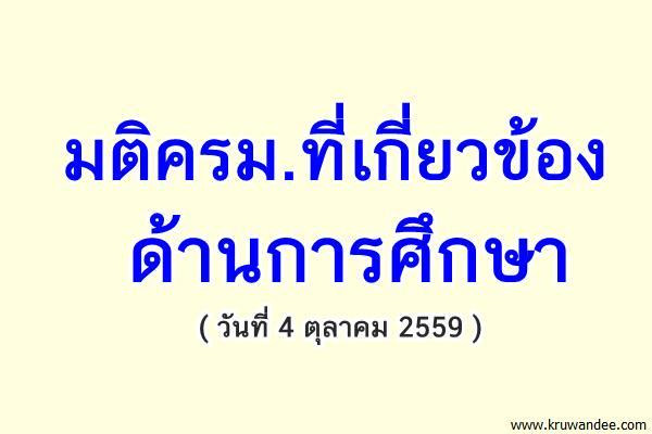 มติครม.ที่เกี่ยวข้องด้านการศึกษา (4 ตุลาคม 2559)