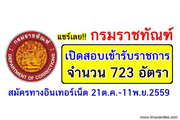 กรมราชทัณฑ์ เปิดสอบบรรจุเข้ารับราชการ 723 อัตรา สมัครทางอินเทอร์เน็ต 21ต.ค.-11พ.ย.2559