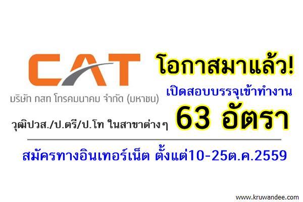 โอกาสมาแล้ว! CAT กสท.เปิดสอบบรรจุบุคคลเข้าทำงาน 63อัตรา สมัครทางอินเทอร์เน็ต ตั้งแต่10-25ต.ค.2559