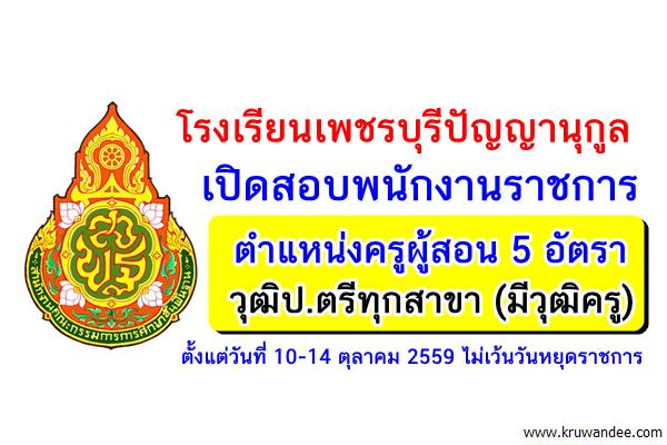 โรงเรียนเพชรบุรีปัญญานุกูล เปิดสอบพนักงานราชการครู 5 อัตรา วุฒิป.ตรีทุกสาขา (มีวุฒิครู) 10-14ต.ค.59