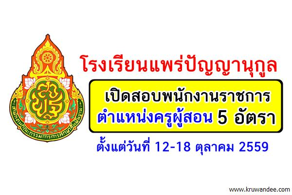 โรงเรียนแพร่ปัญญานุกูล เปิดสอบพนักงานราชการครู 5 อัตรา สมัคร 12-18ต.ค.59