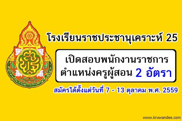 โรงเรียนราชประชานุเคราะห์ 25 เปิดสอบพนักงานราชการครู 2 อัตรา สมัคร 7-13ต.ค.59