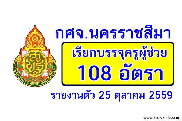 กศจ.นครราชสีมา เรียกบรรจุครูผู้ช่วย 108อัตรา รายงานต้ว 25 ตุลาคม 2559