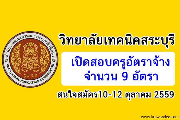 วิทยาลัยเทคนิคสระบุรี รับสมัครครูอัตราจ้าง 9 อัตรา สนใจสมัคร10-12 ตุลาคม 2559