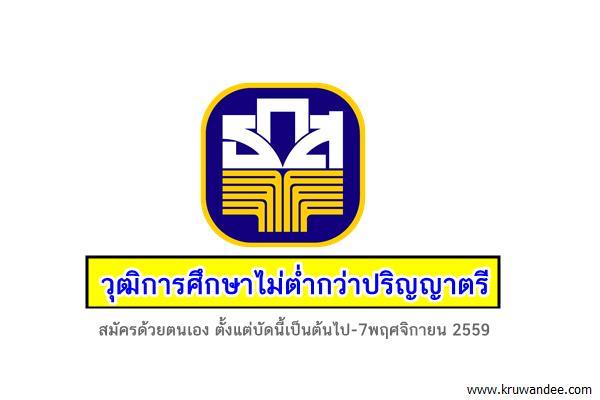 ธ.ก.ส. รับสมัครผู้จัดการธนาคาร ปี2560 วุฒิการศึกษาไม่ต่ำกว่าปริญญาตรี