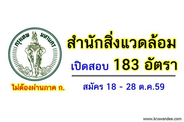 สำนักสิ่งแวดล้อม เปิดสอบเข้าทำงาน 183 อัตรา สมัคร 18 - 28 ต.ค.59