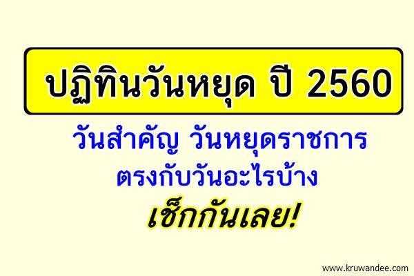 ปฏิทินวันหยุด ปี 2560 วันสำคัญ วันหยุดราชการ ตรงกับวันอะไรบ้าง เช็กกันเลย!