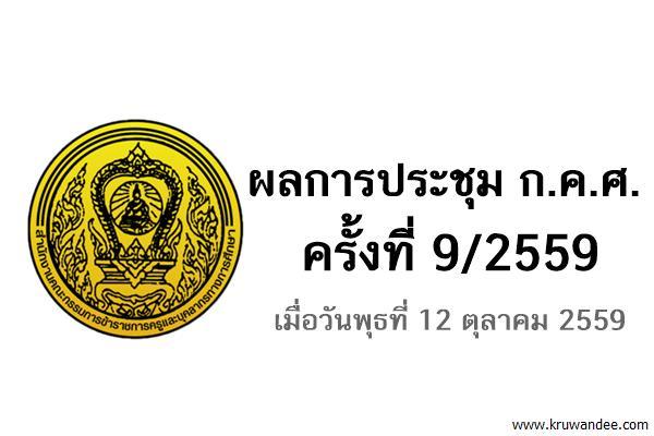 ข่าวสำนักงานรัฐมนตรี 423/2559 ผลการประชุม ก.ค.ศ. 9/2559
