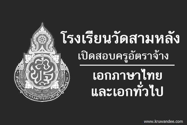โรงเรียนวัดสามหลัง เปิดสอบครูอัตราจ้าง เอกภาษาไทยและเอกทั่วไป