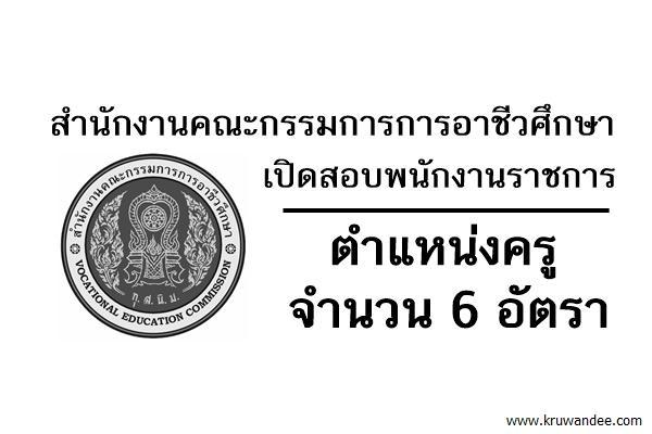 สำนักงานคณะกรรมการการอาชีวศึกษา เปิดสอบพนักงานราชการ ตำแหน่งครู 6 อัตรา