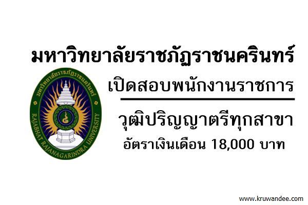 มหาวิทยาลัยราชภัฏราชนครินทร์ เปิดสอบพนักงานราชการ วุฒิปริญญาตรีทุกสาขา