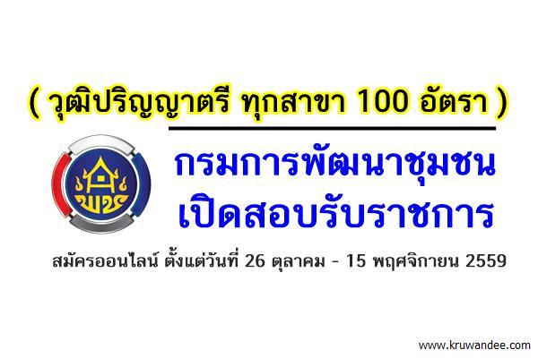 ( วุฒิปริญญาตรี ทุกสาขา 100 อัตรา ) กรมการพัฒนาชุมชน เปิดสอบรับราชการ