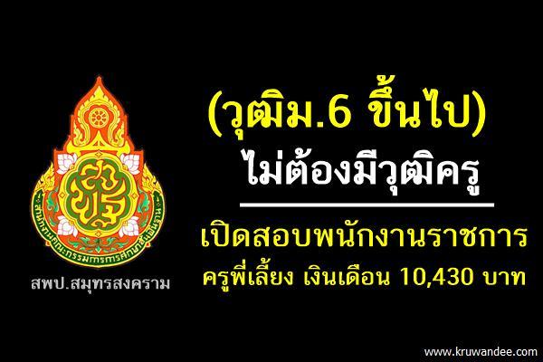 (วุฒิม.6 ขึ้นไป) ไม่ต้องมีวุฒิครู เปิดสอบพนักงานราชการ ครูพี่เลี้ยง เงินเดือน10,430บ.